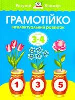 Земцова Ольга Грамотійка. Інтелектуальний розвиток для дітей 3-4 років 978-617-526-746-2