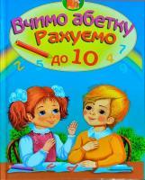 Оратовська Євгенія Вчимо абетку. Рахуємо до 10: загадки, віршики 978-966-8083-60-0