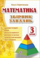Корчевська О. Збірник завдань з математики. 3 клас 978-966-07-2206-4