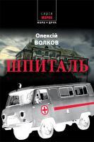 Волков Олексій Шпиталь 978-966-688-025-6