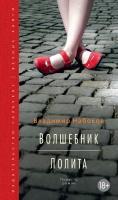 Набоков Владимир Волшебник. Лолита 978-5-389-04524-8