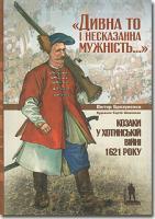 Брехуненко Віктор Козаки у Хотинській війні 1621 року 978-617-569-095-6