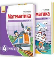 Скворцова С.О., Онопрієнко О.В. Математика. Підручник для 4 класа ЗНЗ: У 2 частинах