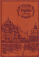 Субтельний Орест Україна: історія 5-325-0009-0
