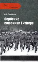 Тимофеев Алексей Сербские союзники Гитлера 978-5-9533-5229-1