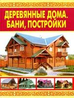 Сост. В.И. Рыженко Деревянные дома. Бани, постройки 978-5-488-02644-5