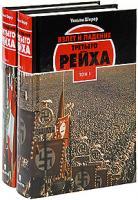 Уильям Ширер Взлет и падение Третьего Рейха (комплект из 2 книг) 978-5-8159-0920-5