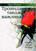Ферреро Бруно Троянда також важлива: Короткі історії для душі 966-561-222-0, 978-966-561-222-3