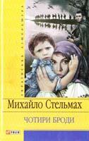 Стельмах Михайло Чотири броди 978-966-03-4357-3