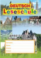 Дікал Інна Вікторівна Deutsch. Leseschule: arbeitsheft fur die 4. Klasse. 978-966-10-0909-6