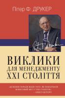 Пітер Ф. Друкер Виклики для менеджменту XXI століття 978-966-948-377-5