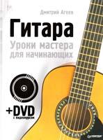 Агеев Дмитрий Гитара. Уроки мастера для начинающих (+DVD с видеокурсом) 978-5-388-00076-7
