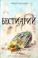 Маселло Роберт Бестиарий 978-5-699-42633-1