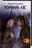 Кокотюха Андрій Чорний ліс 978-966-14-9261-4