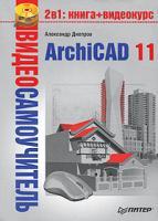 Александр Днепров Видеосамоучитель ArchiCAD 11 (+ CD-ROM) 978-5-91180-905-8