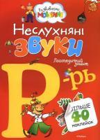 Земцова Ольга Неслухняні звуки Р-Рь 978-617-526-551-2