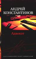 Андрей Константинов Адвокат 5-7654-3427-4
