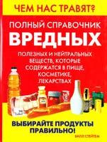 Стейтем Билл Чем нас травят? Полный справочник вредных, полезных и нейтральных веществ, которые содержатся в пище, косметике, лекарствах 978-5-93878-407-9