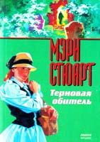 Стюарт Мэри Терновая обитель 5-88215-730-7