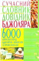 Білик Б. Сучасний словник-довідник бджоляра 6000 корисних порад 966-338-492-1