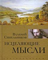 Валерий Синельников Исцеляющие мысли 978-5-9524-4201-6