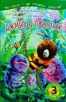 Пономаренко Марія Джміль і павучок. 3-й рівень 978-966-10-3723-5