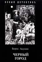 Акунин Борис Черный Город 978-5-8159-1145-1