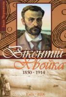 Черняков Іван Вікентій Хвойка. 1850-1914 966-96083-7-6