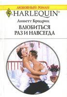 Аннетт Бродрик Влюбиться раз и навсегда 978-5-05-006534-6, 978-0-373-76646-7
