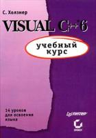 С. Холзнер Visual C++ 6: учебный курс 5-8046-0053-2, 0-7821-2316-3, 5-469-00780-4