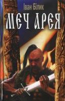Білик Іван Меч Арея 978-966-319-174-4
