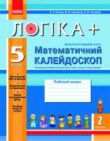Корнієнко М.М.  Бєлова Л.П.  Полякова Л.Ю. ЛОГІКА+. Математичний калейдоскоп (факультативний курс). 5 клас: Рабочий зошит. Частина 2