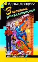 Донцова Дарья Завещание рождественской утки 978-617-7025-45-9