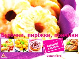 Саніна Ірина Булочки, пиріжки, пончики 978-617-7203-83-3