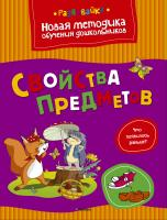 Земцова Ольга Свойства предметов 978-5-389-04004-5