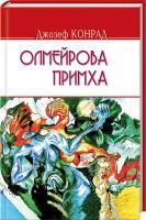 Конрад Джозеф Олмейрова примха: історія східної річки 978-617-07-0435-1