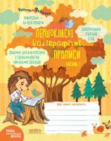Федієнко Василь Першокласні каліграфічні прописи. Частина 1 978-966-429-642-4