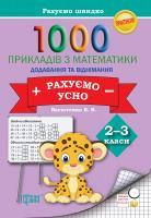 Васютенко Вікторія Практикум. Рахуємо швидко. 1000 прикладів з математики рахуємо усно (додавання і віднімання) 2-3 класи 978-617-03-0763-7