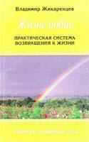 Жикаренцев Владимир Жизнелюбие: Практическая система возвращения к жизни 978-5-8174-0447-0