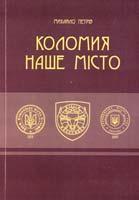 Петрів Михайло Коломия - наше місто 978-966-2716-54-3