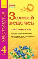 Попова Н.Н. ЗОЛОТОЙ ВЕНОЧЕК 4 кл.  Хрестоматия для дополнительного чтения