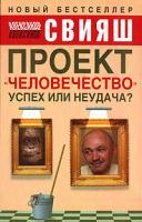 Александр Свияш Проект