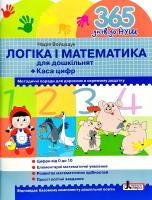 Войціщук Надія Логіка і математика для дошкільнят 978-966-178-990-5