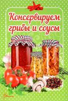 Гуменная Л. Сост. Консервируем грибы и соусы 978-966-935-256-9