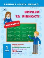 Клімішена Ольга Вирази та рівності. 1 клас 978-966-284-226-5