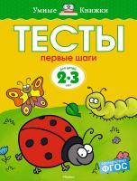 Земцова Ольга Первые шаги. Тесты для детей 2 - 3 лет 978-5-389-05288-8