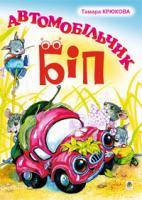 Крюкова Тамара Автомобільчик Біп 978-966-10-0882-2