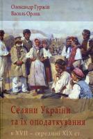 Селяни України та їх оподаткування в XVII - середині XIX ст. 978-617-604-016-3
