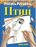 Браун Дэвид Учитесь рисовать птиц 978-985-15-0392-2