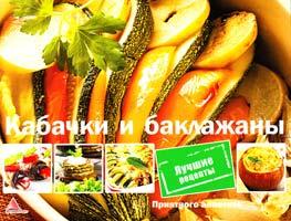 Саніна І. Кабачки та баклажани. Найкращі рецепти 978-617-594-830-9, 978-617-570-459-2